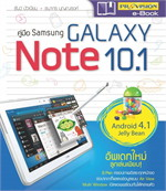 คู่มือ Samsung Galaxy Note 10.1