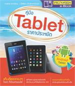 คู่มือ Tablet ราคาประหยัด