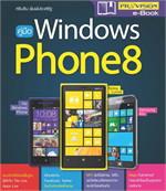 คู่มือ Windows Phone 8