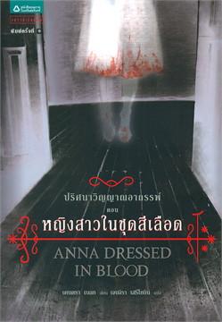 ปริศนาวิญญาณอาถรรพ์ ตอนหญิงสาวในชุดสีเลือด