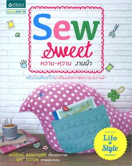 Sew Sweet หวาน-หวาน งานผ้า