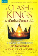 ราชันประจัญพล A Clash of Kings (เกมล่าบัลลังก์ A Game of Thrones 2.2) (พิมพ์ใหม่)