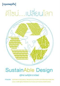 Sustainable Design ดีไซน์...เปลี่ยนโลก