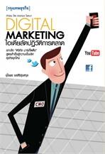 Digital Marketing ไอเดียลัดปฏิวัติการตล