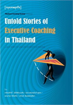 Untold Stories of Executive Coaching