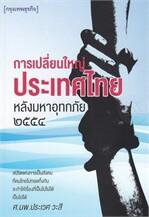 การเปลี่ยนใหญ่ประเทศไทยหลังมหาอุทกภัย 25
