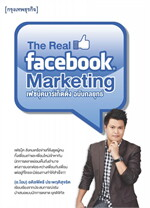 The Real Facebook Marketing