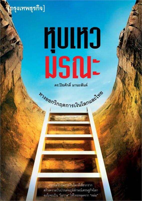 หุบเหวมรณะ : ทางออกวิกฤตการเงินโลกและไทย