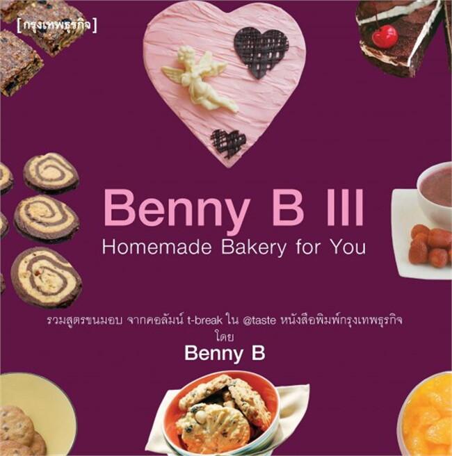 Benny B III : Homemade Bakery for You