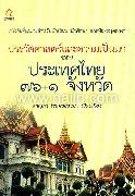 ประวัติศาสตร์และความเป็นมาของประเทศไทย 76+1 จังหวัด