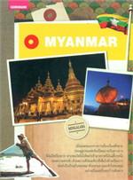 Myanmar คู่มือนักเดินทางเมียนมาร์