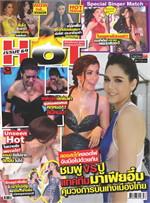 ZupZip Hot ฉ.64 พฤศจิกายน 2556