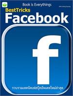 FacebookBestTricks