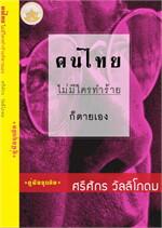 คนไทยไม่มีใครทำร้ายก็ตายเอง