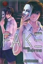Fake-Lie-Die : Fake เสแสร้ง แกล้ง ตาย