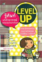 Level Up รู้ศัพท์ เก่งไวยากรณ์ คล่องแต่งประโยค