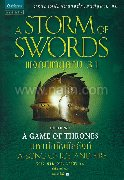 ผจญพายุดาบ A Storm of Swords (เกมล่าบัลลังก์ A Game of Thrones 3.1)
