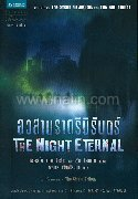 อวสานราตรีนิรันดร์ The Night Eternal