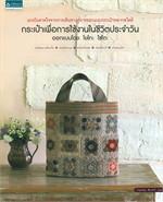 กระเป๋าเพื่อการใช้งานในชีวิตประจำวัน + แพตเทิร์น