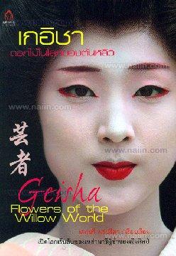 เกอิชา ดอกไม้ในโลกของต้นหลิว