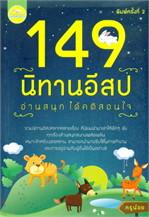 149 นิทานอีสป อ่านสนุก ได้คติสอนใจ