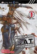 C.A.T. เสือสาวพันธุ์สังหาร เล่ม 1 (2 เล่