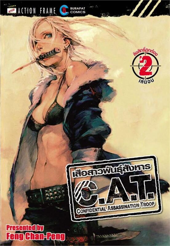 C.A.T. เสือสาวพันธุ์สังหาร เล่ม 2 (2 เล่