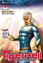 Warlord Tiger Hell เล่ม 10 (12 เล่มจบ)