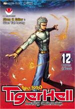Warlord Tiger Hell เล่ม 12 (12 เล่มจบ)