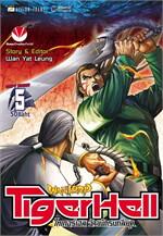 Warlord Tiger Hell เล่ม 5 (12 เล่มจบ)