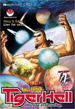 Warlord Tiger Hell เล่ม 7 (12 เล่มจบ)