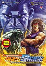 Warlord Tigershark Infinity 2 ปฐมบทจ้าว