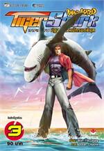 Warlord Tigershark Infinity 3 ปฐมบทจ้าว