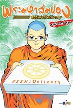 พระมหาสมปอง ธรรมะ Delivery online