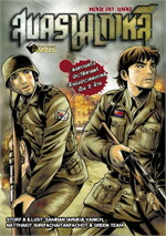 สงครามเกาหลี Korean War