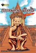 หลวงพ่อคูณ ปริสุทโธ ฉบับการ์ตูน online