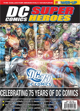 Power Up ฉบับ DC Comics Super Heroes