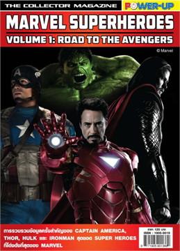 Power Up ฉบับ Marvel Superheroes Vol.1