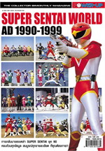Power Up ฉบับ Super Sentai World