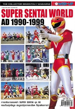 Power Up ฉบับ Super Sentai World