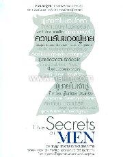 ความลับของผู้ชาย