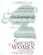 ความลับของผู้หญิง