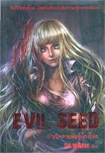 Evil Seed กำเนิดสายพันธุ์ล้างโลก