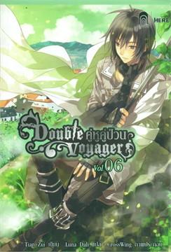 Double Voyager คู่หูคู่ป่วน Vol.06