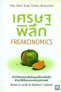 เศรษฐพิลึก Freakonomics (ปกใหม่)