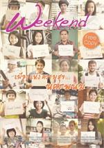 นิตยสารWeekend ฉ.63 ก.ย 56(ฟรี)