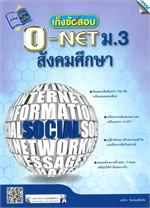 เก็งข้อสอบ O-NET ม.3 สังคมศึกษา