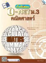 เก็งข้อสอบ O-NET ม.3 คณิตศาสตร์