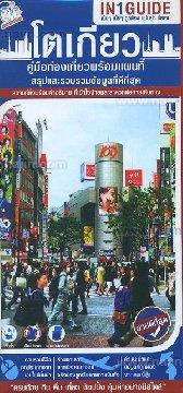 โตเกียว อินวันไกด์