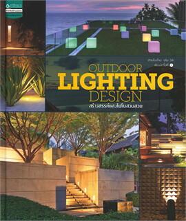 สวนในบ้าน ล.34 Outdoor Lighting Design สร้างสรรค์แสงไฟในสวนสวย